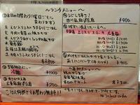 見た目は地味だが食べたら美味い!〔広東料理 熊飯店/中国料理/JR大阪天満宮etc.〕 - 食マニア Yの書斎