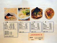 どこかとどこかで食べた味〔JACKSONS(ジャクソンズ )/ラーメン・つけ麺/JR福島〕 - 食マニア Yの書斎