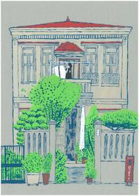 A邸 小田原市板橋 - たなかきょおこ-旅する絵描きの絵日記/Kyoko Tanaka Illustrated Diary