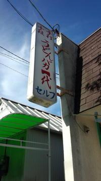 夏休み気分で直島アート…1 - マダムサフランのおしゃべりブログ