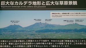 阿蘇五岳 - そばやの娘の話