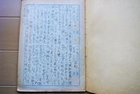 「幼い頃の思い出」 松井くんの日記より~ ② - ホンマ!気楽おっさんの蓼科偶感