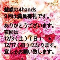 魅惑の4ハンズvol6のお知らせ (かなり先です) - AYAKOISHII × SamaSamaAroma