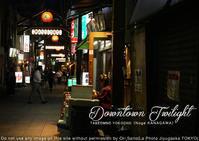 旅するレンズはどれだ?焦点距離16mmもいいけど翻って50mmで撮る、野毛たべもの横丁。 - 東京女子フォトレッスンサロン『ラ・フォト自由が丘』-写真とフォントとデザインと現像と-
