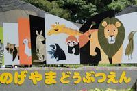初めまして野毛山動物園 - 動物園に嵌り中