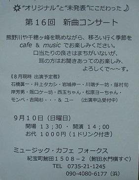 新曲コンサート! -