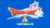 DRAGON QUEST X いにしえの竜の伝承 (その1) - 日々ゲームあるのみ