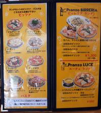 ナポリのようでナポリじゃないけど美味いやつ〔ビッレリア&ピッツェリア ルーチェ/イタリア料理・ピッツァ/福島〕 - 食マニア Yの書斎