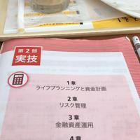 FP試験 - 夢を叶える住宅プランナーのブログ~建築士IC塩村亜希のつれづれブログ~