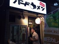 神田「鶏家 バードメン 」★★★☆☆ - 紀文の居酒屋日記「明日はもう呑まん!」