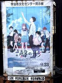 宇治で『聲の形』観れます - 京都宇治・平等院|はんなりカフェ・京の飴工房 【憩和井】