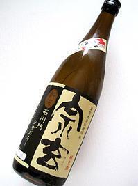 「宗玄 純米 石川門ひやおろし」石川県奥能登産の酒米100%使用しとる純米ひやおろし〜♪ - kazuのいろんなモノ、こと。