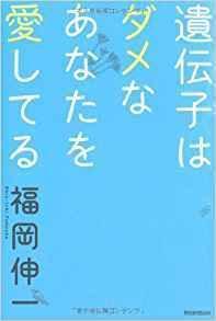 『遺伝子はダメなあなたを愛してる』福岡伸一 - 1000日読書