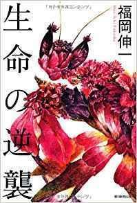 『生命の逆襲』福岡伸一 - 1000日読書