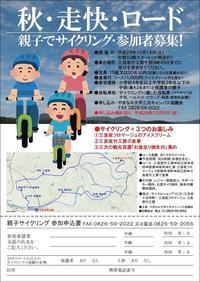 三次で親子サイクリング参加者募集中! - 大朝=水のふる里から
