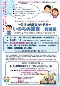 9月19日 いのちの授業:男の子の保護者向け講座について - 「生」教育助産師グループohana(オハナ)