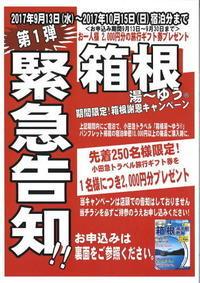 緊急告知 箱根!!! - はこね旅市場(R)日記