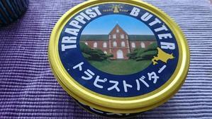 トラピストバター -