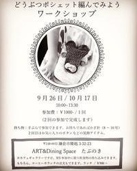 ワークショップのお誘い - 鎌倉の小さなトリミングルーム -utatane-