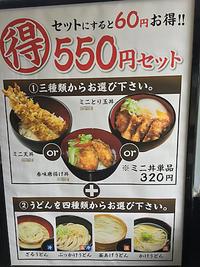 町田多摩境:「四代目横井製麺所」、丼とのお得なセットがいい感じ♪ - CHOKOBALLCAFE