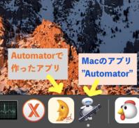 Mac初心者の呟き:Automatorに挑む! - MUTSUぼっくり