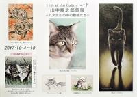作家さん個展のご案内 ~山中翔之郎さん~ - 湘南藤沢 猫ものの店と小さなギャラリー  山猫屋