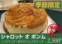 季節限定 りんごのケーキ(シャロット オ ポンム) - ★Chez les Anges★シェ・レザンジュの厨房から