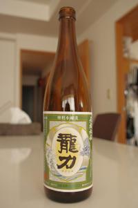 龍力 特別本醸造 元禄秘伝 - なんちゃんの釣れヅレ日記