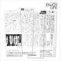 日経新聞連載『愉楽にて』が楽しみすぎる - フォトジェニックな日々