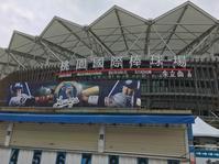 2017年9月9日(土)「YOKOSO桃園」台湾プロ野球ラミゴモンキーズ主催 上杉昇 ミニLIVEレポ - 上杉昇さんUnofficialブログ ~Fragmento del alma~