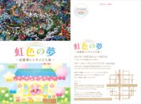 虹色の夢〜近藤愛とミキの2人展〜2017 - *どんぐりの森へようこそ*