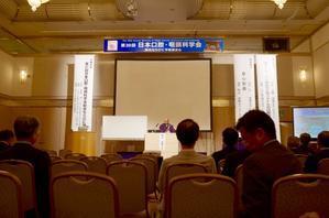 日本口腔・咽頭科学会 - 耳鼻科医の診療日記