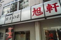 博多旅行(22)博多旅行の〆は餃子で・・・旭軒 駅前店 - たんぶーらんの戯言