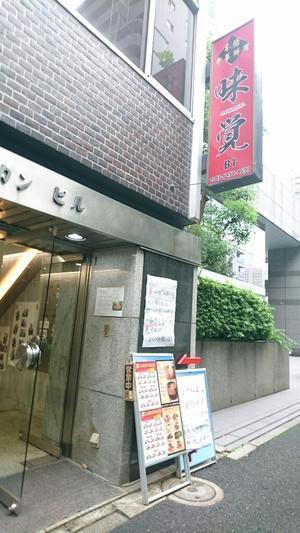 地獄池のような「味覚石焼麻婆刀削麺」 味覚3号店@西新橋 - 平凡日記 restart