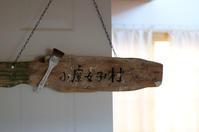 もっこうの9月「流木の看板とポスト」 - 暮らしをつくる、DIY*スプンク