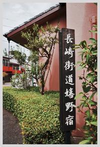 佐賀・嬉野宿を歩く - ■MAGの写真創庫■