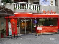 2017年9月 台北 杭州小龍湯包民生東路店とヌガーが美味しい凱樂烘培(Carol Bakery) - うふふの時間