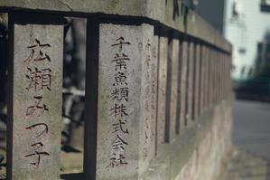 本千葉 - IN MY LIFE Photograph