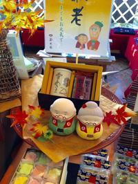 9/18(月・祝)「敬老の日」茂木園は全店営業いたします。 - 伊勢崎のお茶屋 *「茂木園」のブログ