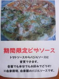 期間限定ピザソース - ダッチオーブン料理とイタリアンカフェ ブル・チェーロ