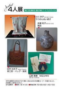 第21回極楽寺・稲村ガ崎アートフェスティバル案内状できました - miitaの日記