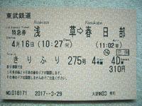 きりふり275号特急券・乗車証明書 (東武鉄道・300型臨時運行列車) - Joh3の気まぐれ鉄道日記