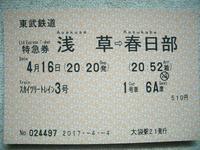 スカイツリートレイン3号特急券 (634型スカイツリートレイン最終運転列車) - Joh3の気まぐれ鉄道日記