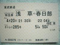 きりふり285号特急券 (東武鉄道・300型運行最終運転列車) - Joh3の気まぐれ鉄道日記