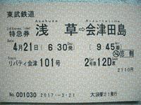 4月21日(金)から運転開始「リバティ会津101号」に乗車 - Joh3の気まぐれ鉄道日記