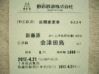 会津田島駅の歓迎の様子です (4月21日(金)「リバティ会津101号」到着後) - Joh3の気まぐれ鉄道日記