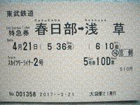 東武鉄道の新型特急「リバティ」の1番列車「スカイツリーライナー2号」 - Joh3の気まぐれ鉄道日記