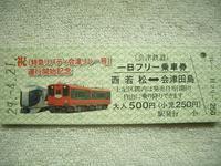 「特急リバティ会津リレー号」運行開始記念一日フリー乗車券 - Joh3の気まぐれ鉄道日記