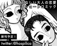 関西コミティア51に出展します - hospilica -sprite note-