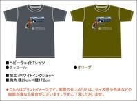 留ブラTシャツ+nanoのセット、発売開始 - 下呂温泉 留之助商店 店主のブログ